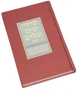 Siddur Sim Shalom